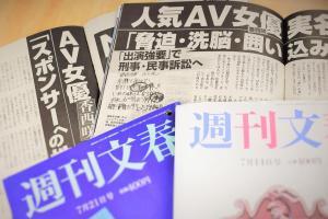 AV強要 現役女優・香西咲「文春砲」で脅迫も 「海に沈められる…」