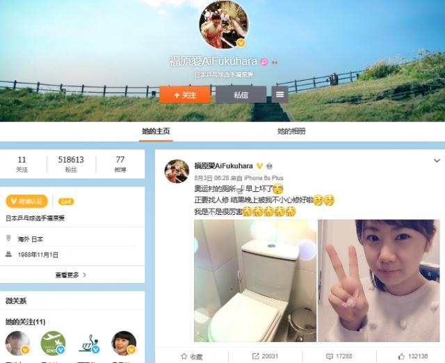 オリンピック村のトイレを直したと報告した、福原選手の新浪微博アカウント