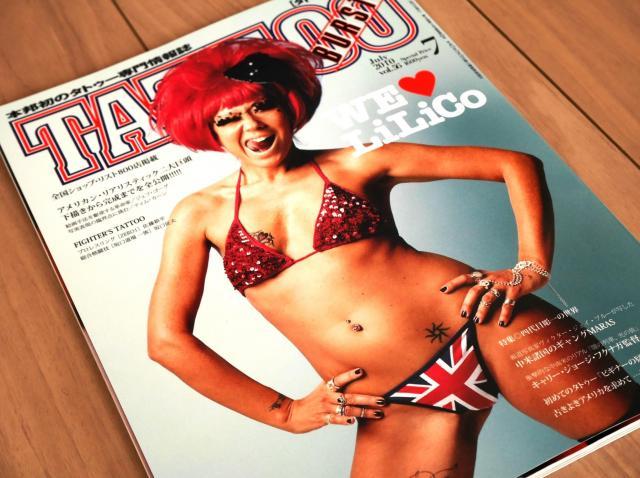 過去にはタトゥー誌の表紙を飾ったことも