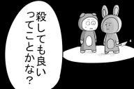 漫画「いらない人」の一場面