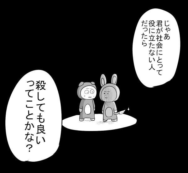「いらない人」(5)