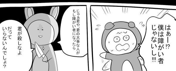 「いらない人」(6)