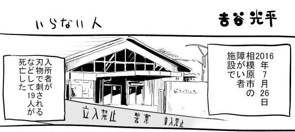 「いらない人」(1)