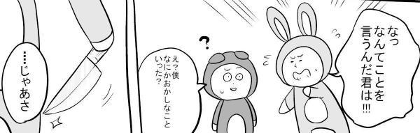 「いらない人」(4)