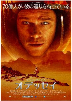 映画『オデッセイ』ポスター