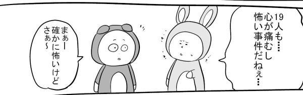 「いらない人」(2)