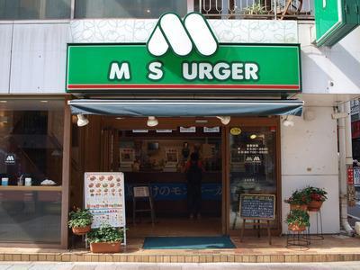 モスバーガー芝大門店(画像加工で実際の店舗などでは文字は消えていません)