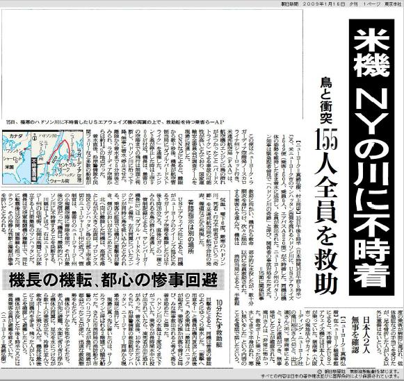 米機、鳥と衝突でNYの川に不時着 155人全員を救助朝日新聞社 2009年1月16日夕刊