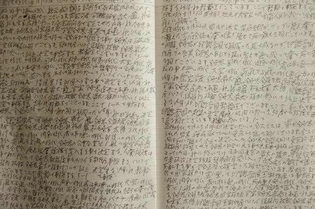 釈放後の一時期、書き留めた雑記。「最高裁長官、日銀総裁、ハワイの王…。自ら権力者になりきることで、死の恐怖から逃れていたのではないか」と支援者は話す。