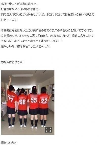 道重さゆみさんの卒業についてつづった、高山さんのブログ。道重さんへの愛があふれている