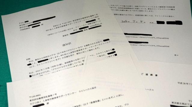 支援団体が送った通知状と、メーカーから届いた回答文書