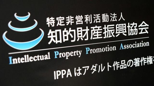 IPPAの看板、もともとは違法コピー問題に対応するため設立された