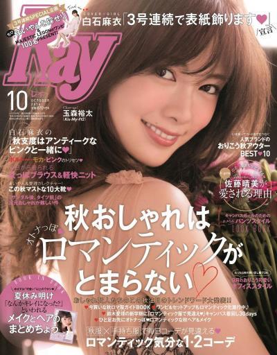白石さんが3号連続で表紙を務める「Ray」の10月号