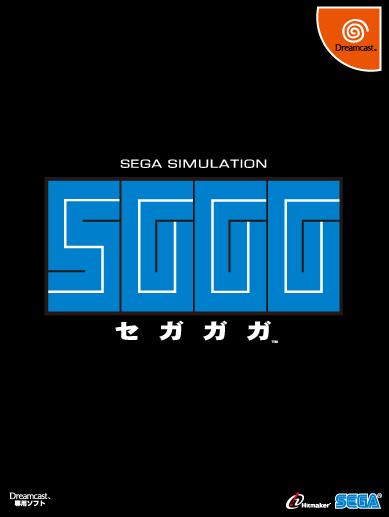 かつて発売されたゲーム「セガガガ」のパッケージ