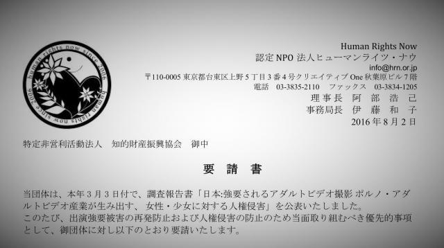 HRNが8月に出した要請書