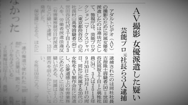 AVに出演させた疑いで芸能プロダクションの元社長ら3人が逮捕されたことを伝える記事