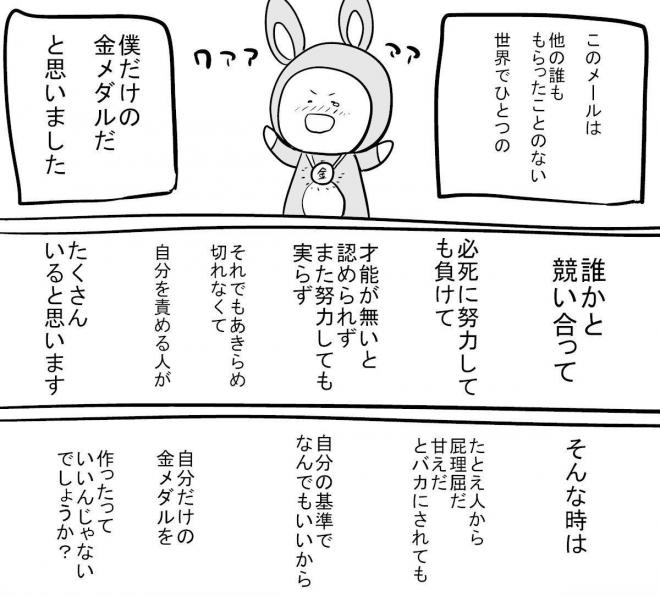 「自分に優しい金メダル」=作・吉谷光平
