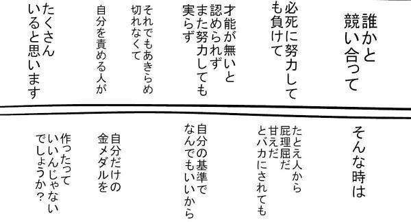 「自分に優しい金メダル」(10)