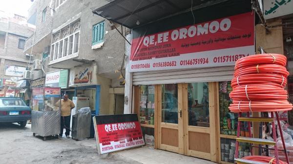 カイロの「オロモ人街」にある雑貨店