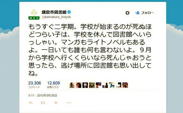 「学校つらい子逃げて来て」鎌倉市図書館の感涙ツイート