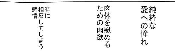 「セックス」(4)