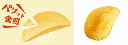 クリスプ(左)と従来のポテトチップス