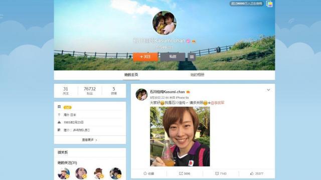 石川選手の微博