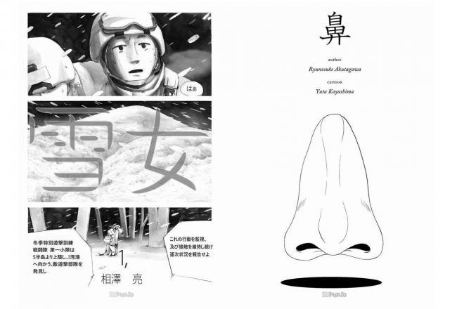 相澤亮氏の「雪女」(左)と、萱島雄太氏の「鼻」