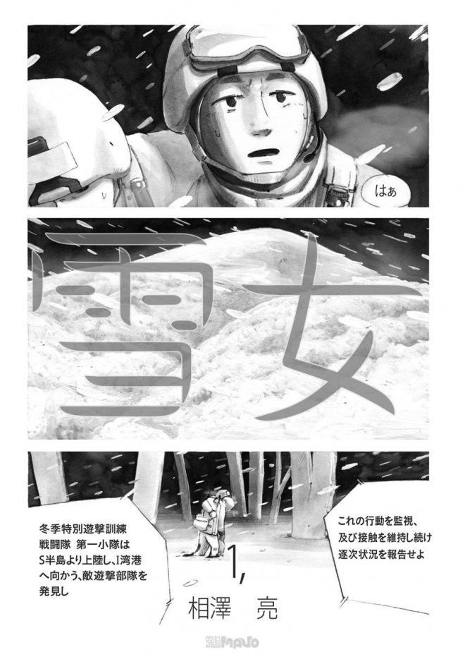 「雪女」=作・相澤亮