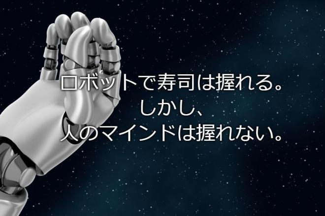 「ロボットで寿司は握れる。しかし、人のマインドは握れない」