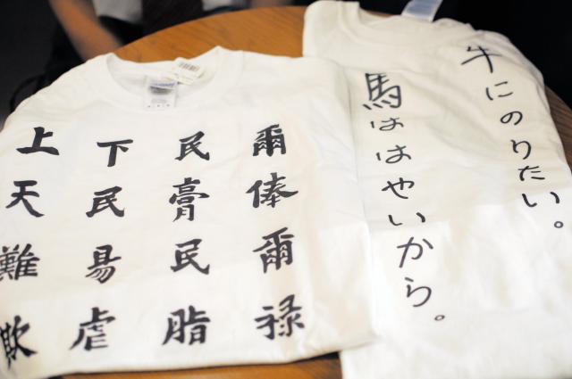 高橋尚吾さんが選挙資金集めのために用意したTシャツ。1枚も売れなかった