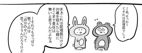 「親の教育」(7)