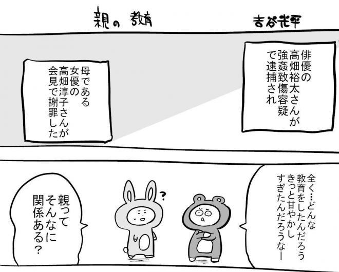 漫画「親の教育」=作・吉谷光平