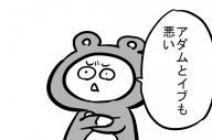 漫画「親の教育」の一場面=作・吉谷光平
