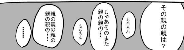 「親の教育」(4)