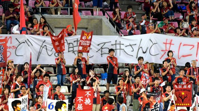 石井正忠監督を応援する横断幕が掲げられたサポーター席=2016年9月3日、県立カシマサッカースタジアム