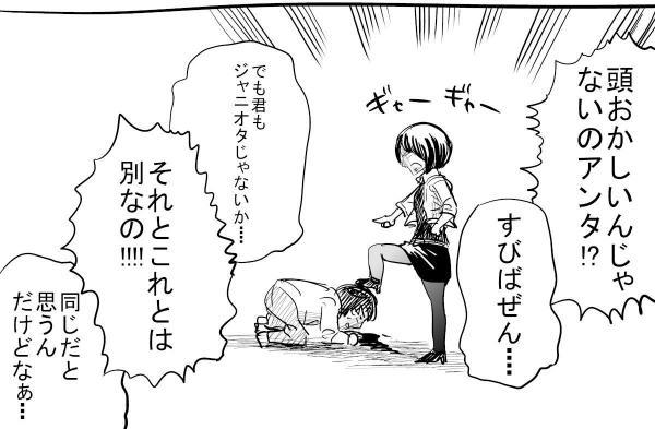 吉谷光平さんの漫画「それでも君が好き」
