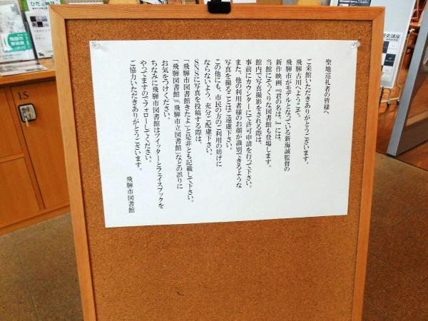 飛騨市図書館に貼り出された「聖地巡礼者の皆様へ」と題した文章