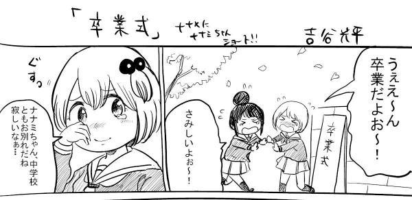 吉谷光平さんの漫画「ナナメにナナミちゃん」