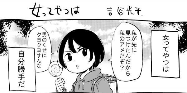 吉谷光平さんの漫画「女ってやつは」
