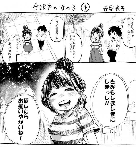 吉谷光平さんの漫画「金沢弁の女の子」