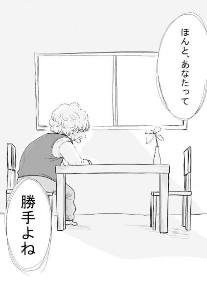 吉谷光平さんの漫画「男ってやつは」