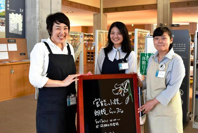 写真中央が司書の堀夏美さん