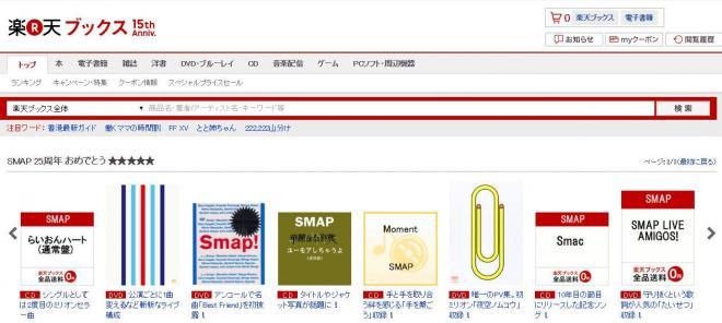 SMAPを特集したページに「隠しメッセージ」。こちらは「!」が6つ(記事下のフォトギャラリーで読みやすいサイズで確認できます)