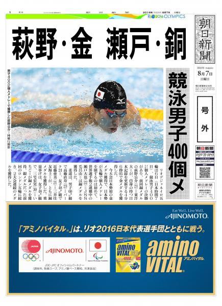 朝日新聞が発行した号外。