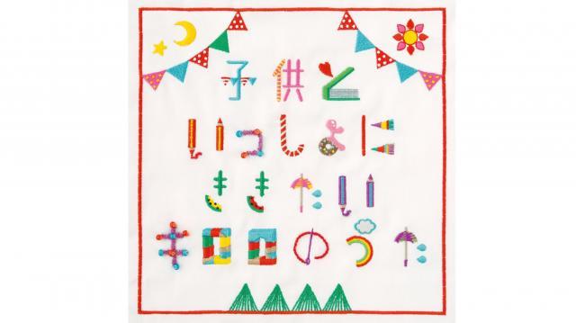 ブライダルでも人気なkiroroの最新アルバム「子供といっしょにききたいキロロのうた」。「未来へ」や「Best Friend」などの利用が多いという
