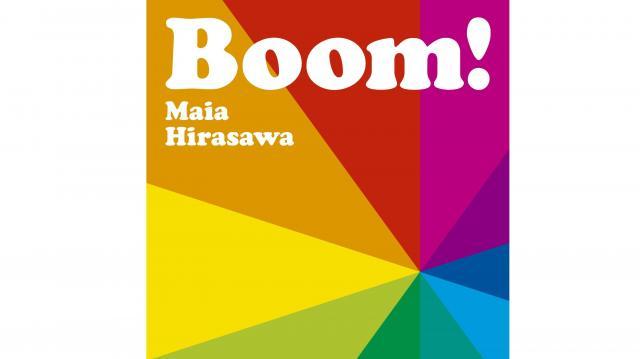 ラブソングではなくても、2人の思い出の曲が使われることも多い。マイア・ヒラサワの「ブーン!」もその一つ