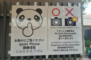 中国人が恐れる日本の中国語看板 驚きの誤訳…「静ちゃん」騒動