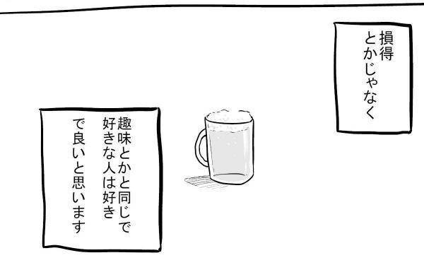 「人生損」(7)