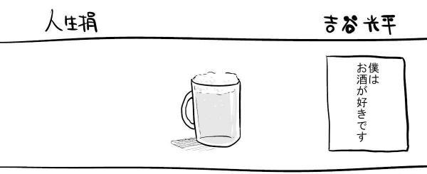 「人生損」(1)